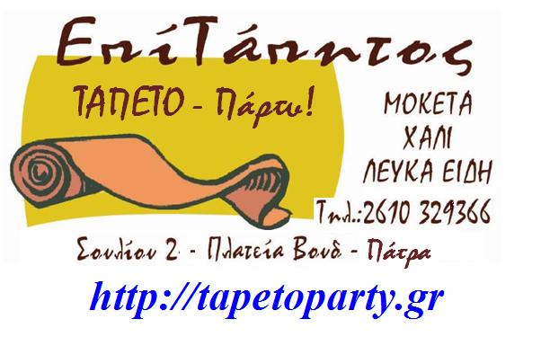 Eπί Τάπητος – Τapetoparty.gr